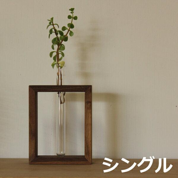 フラワーベース・シングル [送料無料!] 花瓶 一輪挿し 試験管 木製 モダン 北欧 デコレーション