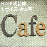 木製 アルファベット・ HGP明朝体・Lサイズ・大文字『A〜Z/&』(高さ17.5cm基準)[moji39]