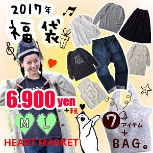 【5,000円(税抜)以上で送料無料】 2017福袋 【HEART MARKET・ハートマーケット】
