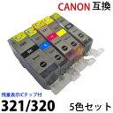 BCI321 320 5MP マルチパック対応5色セット 新品 canon キヤノン互換インク 残量表示ICチップ付 (BCI 321BK 321C 321M 321Y BCI 320PGBK) PIXUS MP 990 980 640 630 汎用インク年賀状イラスト印刷