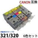 BCI321 320 6MP マルチパック対応6色セット 新品 canon キヤノン互換インク 残量表示ICチップ付 (BCI 321BK 321C 321M 321Y 321GY BCI 320PGBK) PIXUS MP 990 980 汎用インク