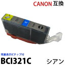 BCI-321C シアン【単品】新品 canon キヤノンプリンター対応インク 残量表示ICチップ付 PIXUS MP990 MP980 MP640 MP630 MP620 【セット商品は送料無料】 汎用インク 【RCP】 【02P01Oct16】