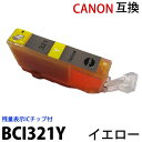 BCI-321Y イエロー【単品】新品 canon キヤノンプリンター対応 インク 残量表示ICチップ付 PIXUS MP990 MP980 MP640 MP630 MP620 【セット商品は送料無料】 汎用インク 【RCP】 【02P01Oct16】