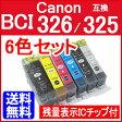 BCI326 325 6MP マルチパック対応 6色セット PIXUS MG8230 MG8130 MG6230 MG6130 BCI326BK BCI326C BCI326M BCI326Y BCI326GY BCI325PGBK顔料 ピクサス プリンター対応 canon 互換インク bci326325 汎用インク 印刷 【RCP】 【02P07Feb16】