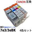BCI7e3色+3eBKセット対応 送料無料 canonキヤノンプリンター対応互換インク(BCI3eBK BCI7eC BCI7eM BCI7eY ) 残量表示ICチップ付 PIXUS iP3100 対応 汎用インク 印刷 【RCP】 【02P27May16】