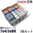 BCI7e4色+3eBKセット対応5色セット 送料無料 新品 canonキヤノンプリンター互換インク 残量表示ICチップ付(BCI7eBK BCI7eC BCI7eM BCI7eY BCI3eBK) PIXUS MP770 MP790 iP4100 iP4100R 対応 汎用インク 【RCP】 【02P06Aug16】