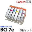 BCI7e シリーズ対応6色セット 送料無料 新品 canonキヤノンプリンター対応互換インク 残量表示ICチップ付 (BCI7eBK 7eC 7eM 7eY 7ePC 7ePM) PIXUS MP900 7e/6mp iP6100D iP6600D iP6700D iP7100 対応 汎用インク 【RCP】運動会 【02P01Oct16】
