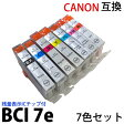 BCI7e シリーズ対応7色セット 送料無料 新品 canonキヤノンプリンター対応互換インク 残量表示ICチップ付 (BCI7eBK 7eC 7eM 7eY 7ePC 7ePM 7eR) iP8100 対応 汎用インク 【RCP】 【02P07Feb16】