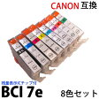 BCI7e シリーズ対応8色セット 送料無料 新品 canonキヤノンプリンター対応互換インク 残量表示ICチップ付 (BCI7eBK 7eC 7eM 7eY 7ePC 7ePM 7eR 7eG) iP9910 iP8600 Pro9000 Pro9000Mark2 対応 汎用インク 【RCP】 【02P09Jul16】