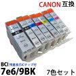 BCI7e6色+9BKセット対応 新品 canon キヤノンプリンター対応 互換インク 送料無料 残量表示ICチップ付 (BCI9BK BCI7eBK BCI7eC BCI7eM BCI7eY BCI7ePC BCI7ePM) PIXUS MP970 960 950 iP7500 対応 汎用インク 印刷 【RCP】 【02P01Oct16】