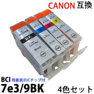 BCI-7E 3 colors + 9 BK set brand new canon Canon compatible ink charge IC chip with display (BCI9BK BCI7eC BCI7eM BCI7eY) PIXUS iX5000, MP520, MP510, iP3500 iP3300 compatible generic ink