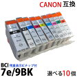 BCI-7e 9bk 対応 選べる色10個セット 新品 canonキヤノンプリンター対応互換インク 残量表示ICチップ付 (BCI 7eBK 7eC 7eM 7eY 7ePC 7ePM 7eR 7eG BCI 9BK) PIXUS MP970 MP960 MP950 対応 汎用インク 【RCP】 【02P27May16】
