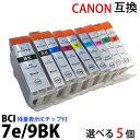 BCI-7e 9bk 対応 選べる色5個セット 新品 canonキヤノンプリンター対応互換インク 残量表示ICチップ付 (BCI 7eBK 7eC 7eM 7eY 7ePC 7ePM 7eR 7eG