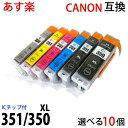 【 あす楽対応 】BCI-351+ 350 XL増量タイプ対...