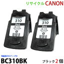 BC310 対応 純正リサイクルインク ブラック2個セット キヤノン canon FINEカートリッジ PIXUS MP493 MP490 MP480 MP280MP270 MX420 MX350 i