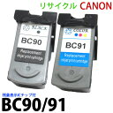 BC90 BC91 セット対応 リサイクルインク キヤノン canon FINEカートリッジ キヤノンプリンターPIXUS iP2200 iP2500 MP450 MP460 MP470 対応 残量表