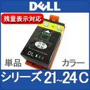 【訳あり特価】 シリーズ21C(Y499D)対応 互換インク デル dell DELL オールインワンインクジェットプリンター V313, V313W, V715W, V515W, P513W, P713Wに対応 汎用インク
