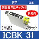 IC31 ICBK31 ブラック 対応 単品 残量表示ICチップ付 新品 EPSON エプソン 互換インク  【1年保証付】 PX-A650 PX-A550 PX-V630 PX-V600 PX-V500 対応 汎用インク 【RCP】