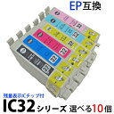 IC6CL32 対応 選べる10個セット (ICBK32 ICC32 ICM32 ICY32 ICLC32 ICLM32) 送料無料 新品 EPSON エプソン互換インク 残量表示ICチップ付 PM A850 A870 A890 D750 D770 D800 G700 など 汎用インク 【RCP】 【02P03Dec16】