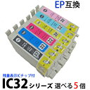 IC6CL32 対応 選べる5個セット (ICBK32 ICC32 ICM32 ICY32 ICLC32 ICLM32) 送料無料 新品 EPSON エプソン 互換インク 残量表示ICチップ付 PM A850 A870 A890 D750 D770 D800 G700 など 汎用インク 【RCP】 【02P03Dec16】