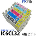 IC32 IC6CL32 対応 6色固定セット (ICBK32 ICC32 ICM32 ICY32 ICLC32 ICLM32) 残量表示ICチップ付 EPSON エプソン対応 新品互換インク 送料無料 PM-A850 A870 A890 D750 D770 D800 汎用インク 【RCP】 【マラソン201408_送料込み】
