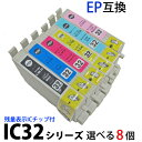 IC6CL32 対応 選べる8個セット (ICBK32 ICC32 ICM32 ICY32 ICLC32 ICLM32) 送料無料 新品 EPSON エプソン 互換インク 残量表示ICチップ付 PM A850 A870 A890 D750 D770 D800 G700 など 汎用インク 【RCP】 【02P03Dec16】