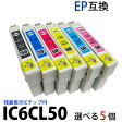 IC50 IC6CL50 対応選べる5個 (ICBK50 ICC50 ICM50 ICY50 ICLC50 ICLM50)送料無料 新品 EPSON エプソン 互換インク 残量表示ICチップ付 EP-301 302 702A 801A 802A 803A など 汎用インク 【RCP】 【02P03Sep16】