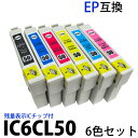 IC50 IC6CL50 対応6色セット(ICBK50 ICC50 ICM50 ICY50 ICLC50 ICLM50) EPSON インク エプソン 互換インクカートリッジ 残量表示ICチップ付 EP-301 302 702A 801A 802A 803A など 汎用インク
