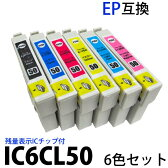 IC50 IC6CL50 対応6色セット(ICBK50 ICC50 ICM50 ICY50 ICLC50 ICLM50) メール便送料無料 EPSON インク エプソン 互換インクカートリッジ 残量表示ICチップ付 EP-301 302 702A 801A 802A 803A など 汎用インク 【RCP】 【02P29Jul16】