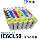 IC50 IC6CL50 対応選べる8個 (ICBK50 ICC50 ICM50 ICY50 ICLC50 ICLM50) 送料無料 新品 EPSON エプソン 互換インク 残量表示ICチップ付 EP-301 302 702A 801A 802A 803A など 汎用インク 【RCP】 【マラソン201408_送料込み】