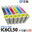 EPSON インク IC50 IC6CL50 対応 メガ盛り20   6色固定 (ICBK50 ICC50 ICM50 ICY50 ICLC50 ICLM50)×20セット 送料無料 新品 エプソンプリンターインク 残量表示ICチップ付 EP-301 302 702A 801A 802A 803A など 汎用インク 楽天日本一セール対象店舗