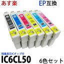【 あす楽対応 】IC50 IC6CL50 対応6色セット(ICBK50 ICC50 ICM50 ICY50 ICLC50 ICLM50) 送料無料 新品 EPSON エプソン 互換インク 残量表示ICチップ付 EP-301 302 702A 801A 802A 803A など 汎用インク 【RCP】 【マラソン201408_送料込み】