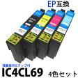 IC69 IC4CL69 4色セット 対応(ICBK69ICC69 ICM69 ICY69) 送料無料 新品 EPSON エプソン 互換インクカートリッジ 残量表示ICチップ付 PX-045A PX-105 PX-405A PX-435A PX-505F PX-535F ブラック顔料 印刷 運動会 印刷 (ne) 【RCP】【02P03Dec16】
