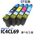 ショッピング年賀状 IC69 シリーズ 対応 選べる5個セット(ICBK69 ICC69 ICM69 ICY69) 送料無料 新品 EPSON エプソン 互換インク残量表示ICチップ付 PX-045A PX-105 PX-405A PX-435A PX-505F PX-535F 汎用インク 年賀状印刷【RCP】 【532P15May16】