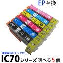 エプソン インク IC70l 対応 選べる5個 (ICBK70L ICC70L ICM70L ICY70L ICLC70L ICLM70L) EPSON エプソンプリンター対応 互換インク 残量表示I