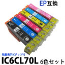 IC70 IC6CL70L 対応6色セットic6cl70l(ICBK70L ICC70L ICM70L ICY70L ICLC70L ICLM70L) メール便送料無料 EPSON エプソン 互換インクカートリッジ 残量表示ICチップ付 EP-775A 775AW 805A 805AW 805AR 905A 905F 汎用インク印刷 運動会 印刷【RCP】