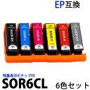 EPSON エプソン SORシリーズ 対応 SOR-6CL 6MP マルチパック6色セット 新品 EPSON互換インク 残量表示ICチップ付 EP-50V