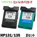 HP131+135 プリントカートリッジ黒 C8765HJ ・カラー C8766HJ 対応セット HP ヒューレットパッカード 純正 対応リサイクルインク 再生品 Photosmart 2710 26