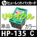 HP135 C8766HJ プリントカートリッジ カラー 対応単品リサイクルインク HPヒューレットパッカードプリンター対応 Photosmart 7830 8753..