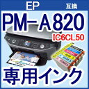 epson pm-a820 通販