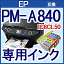 epson pm-a840 通販
