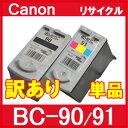 【訳あり特価】 BC90 BC91 対応 リサイクルインク キヤノン canon FINEカートリッジ PIXUS MP470 MP460 MP450 iP2500 iP2200 対応 汎用インク 【
