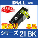 【訳あり特価】 シリーズ21BK(Y498D)対応 互換インク デル dell DELL オールインワンインクジェットプリンター V313, V313W, V715W, V515W, P513W, P713Wに対応 汎用インク