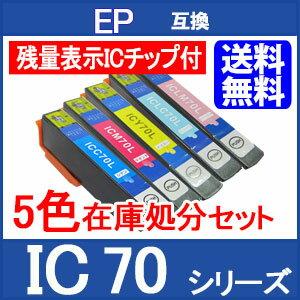 ic70-5mp-zaiko