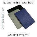 【メール便 送料無料】iPad mini mini retina mini3 mini4 mini2 対応ケース シンプル 手帳型 PUレザーケース スタンド機能
