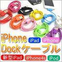 アイフォーン4s iPhone4s iPhone iPad ドックケーブル新型 iPad iPad2 iPad3 iPad(第3世代) iPod用 カラフル Dockケーブル 充電 同期 アイホン4s アイフォン4s長さ:約96CM【RCP】【楽ギフ_包装】