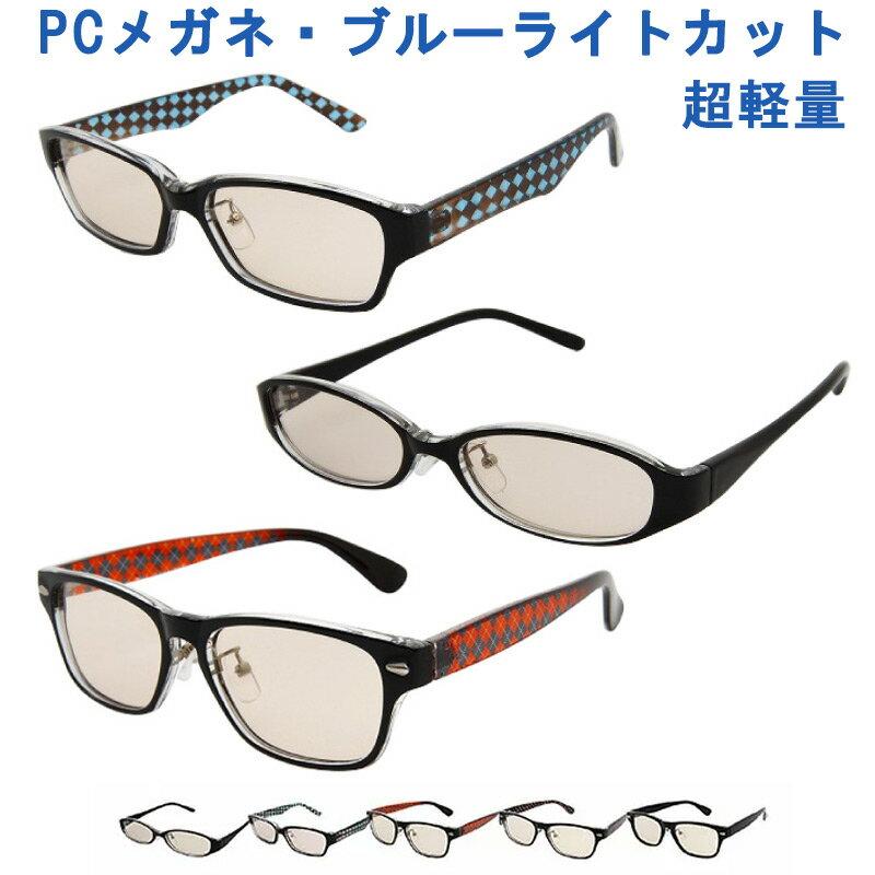 ハートライフShop PCメガネ ユニセックスデザイン UVカット対応