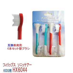 フィリップス ソニッケア 歯ブラシ