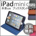 iPad mini ipad mini retina ipad mini3ケース 本革仕様レザー調ブックスタンドタイプ  ipad ミニケース/iPad mini カバー/ipad mini ケース