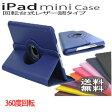 【在庫処分】3点セット iPad air2 ケース iPad air カバー iPad mini 3/2/1 ケース iPad2/3/4 ケースメール便無料 HOCO スマートカバー アイパッド・エア スタンドカバー PUレザーケース【RCP】